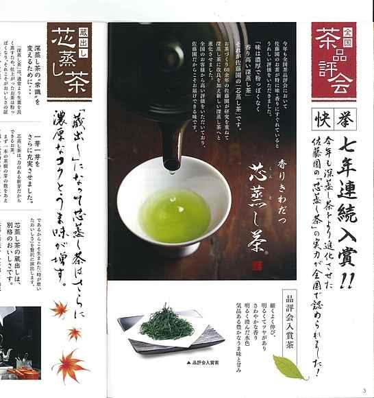 製茶会社のカタログ文字
