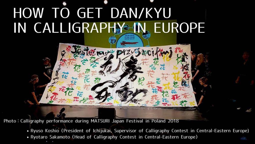 在ポーランド日本大使館主催イベント「祭」